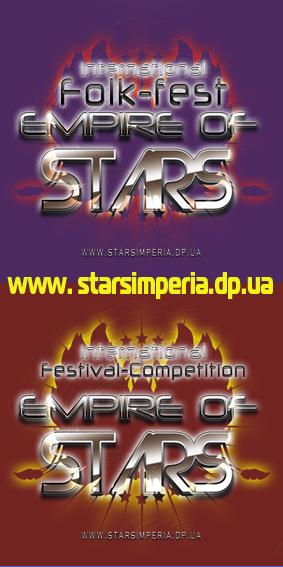 концертно-продюсерское объединение звездная империя проводит всеукраинский фестиваль детско