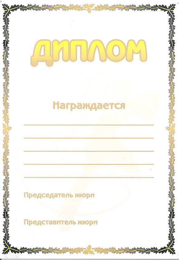 1215082266_diplon6.jpg