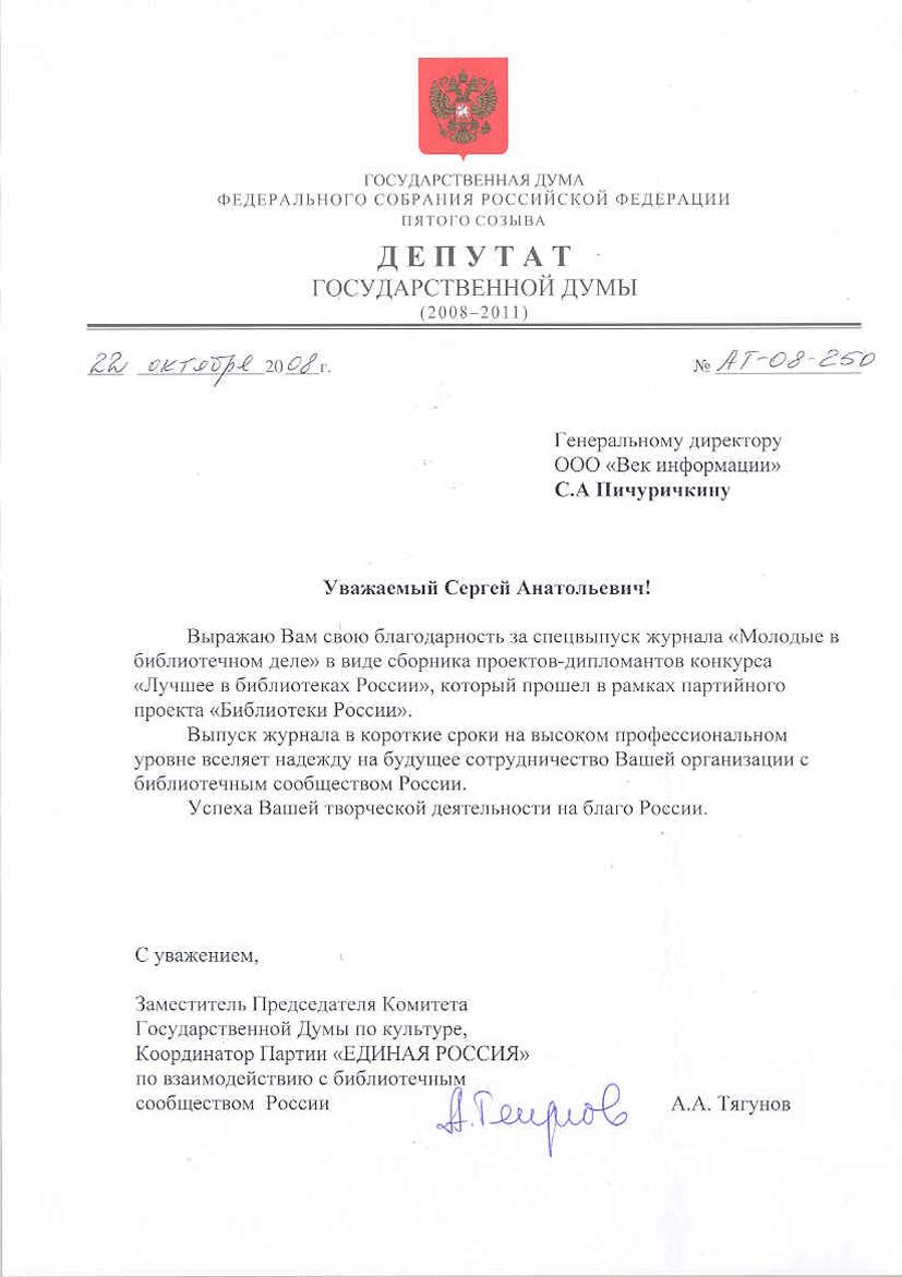 1224790268_blagodarnost_duma.jpg