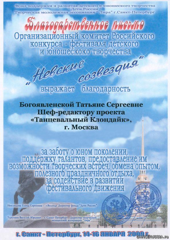 1241435196_blagodar_pismo_nevsk_sozv_bogoyavlenskaya_72.jpg