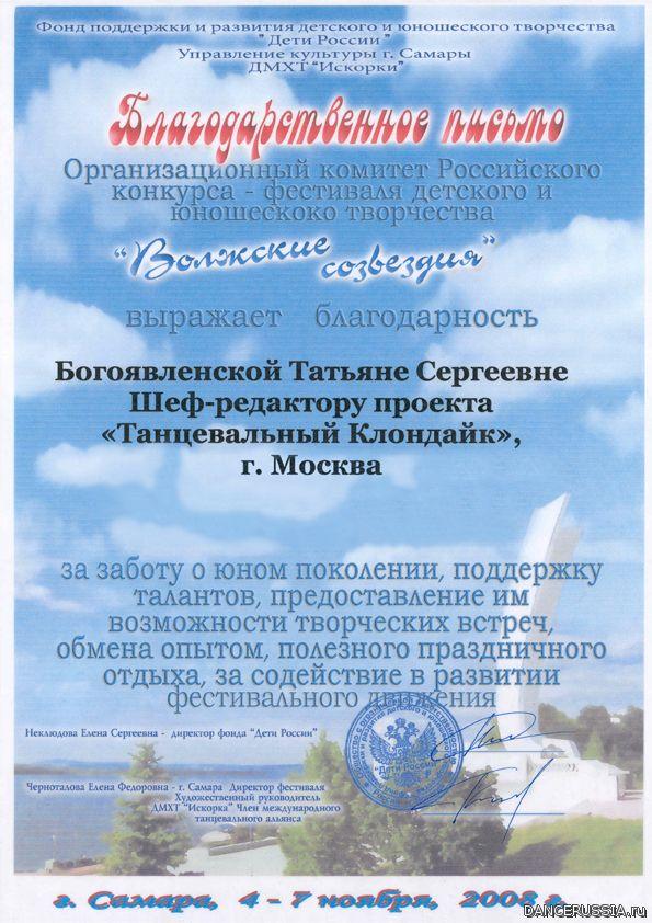 1241435218_blagodar_pismo_volzhsk_sozv_bogoyavlenskaya_72.jpg