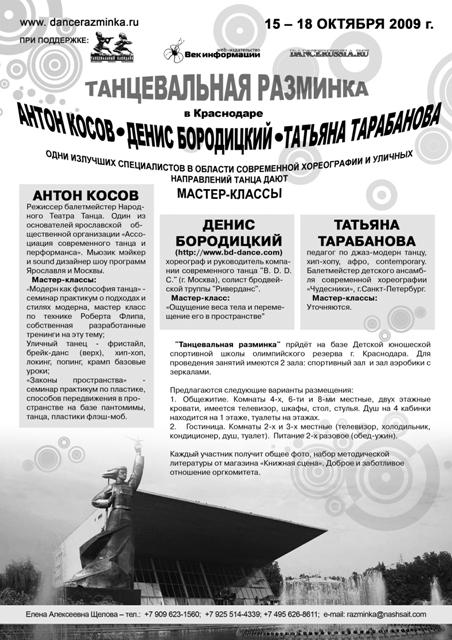1254072318_listovka2.jpg