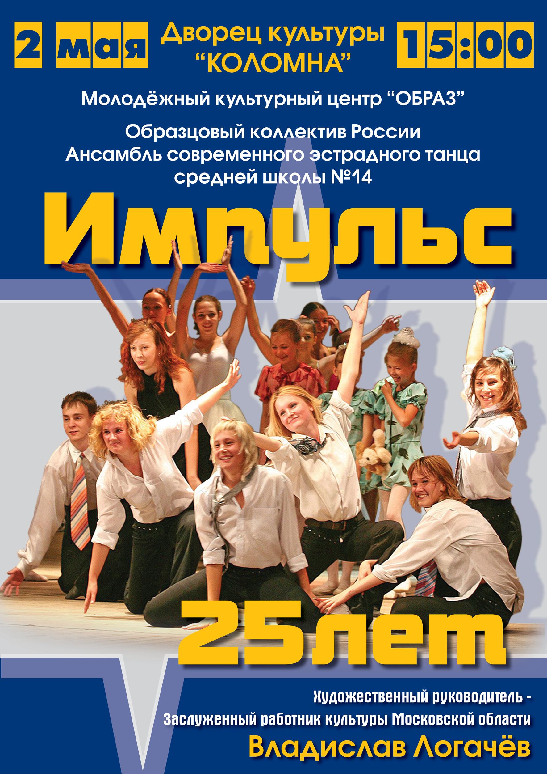 1302362428_afisha_kolomenskogo_impulsa.jpg