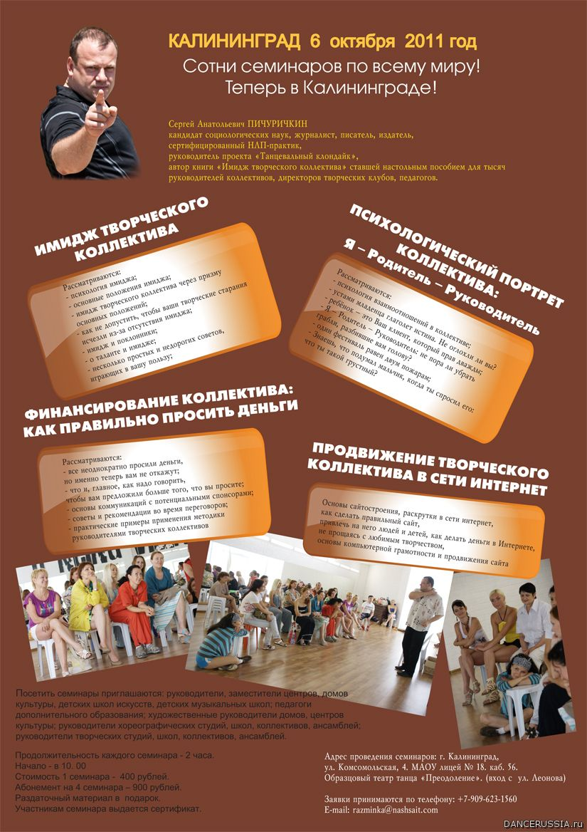 1313170445_seminar_sa_kaliningrad.jpg