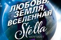 1319304016_stella.jpg