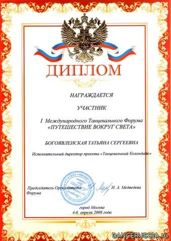 1342609573_diplom_044.jpg