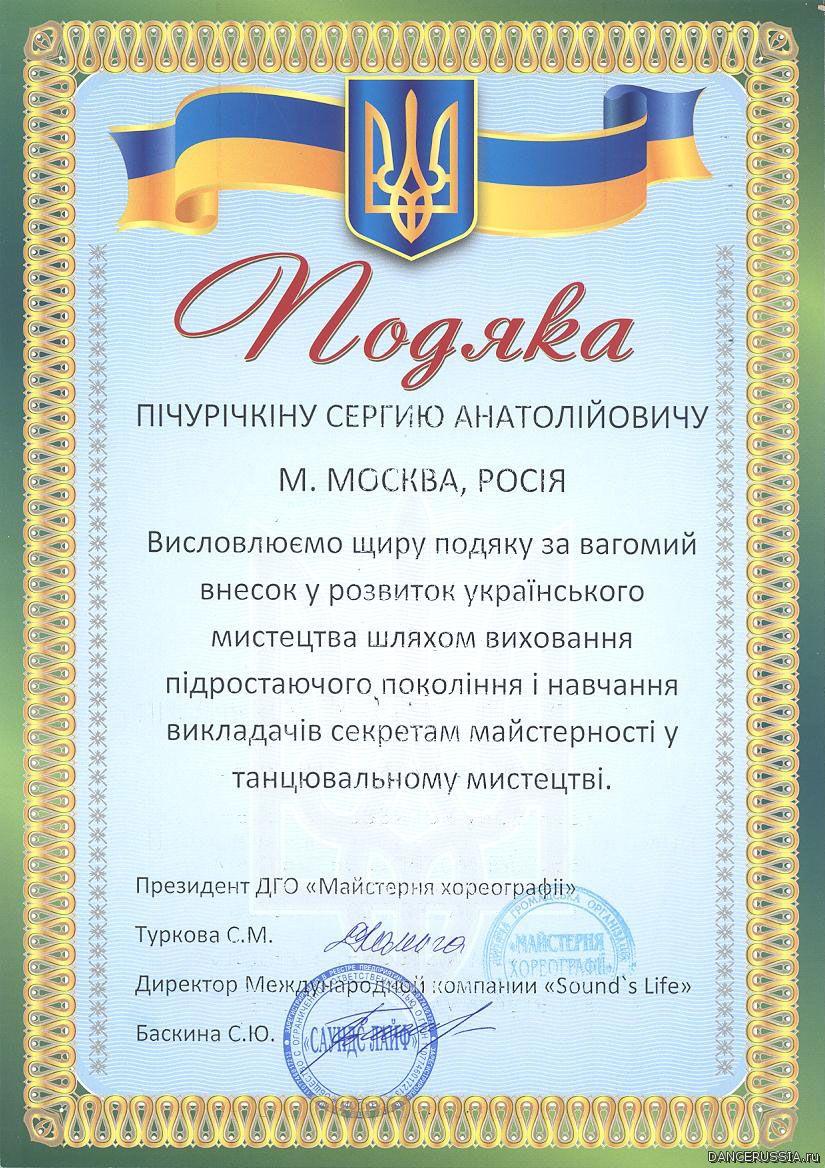 1342615785_diplom2.jpg