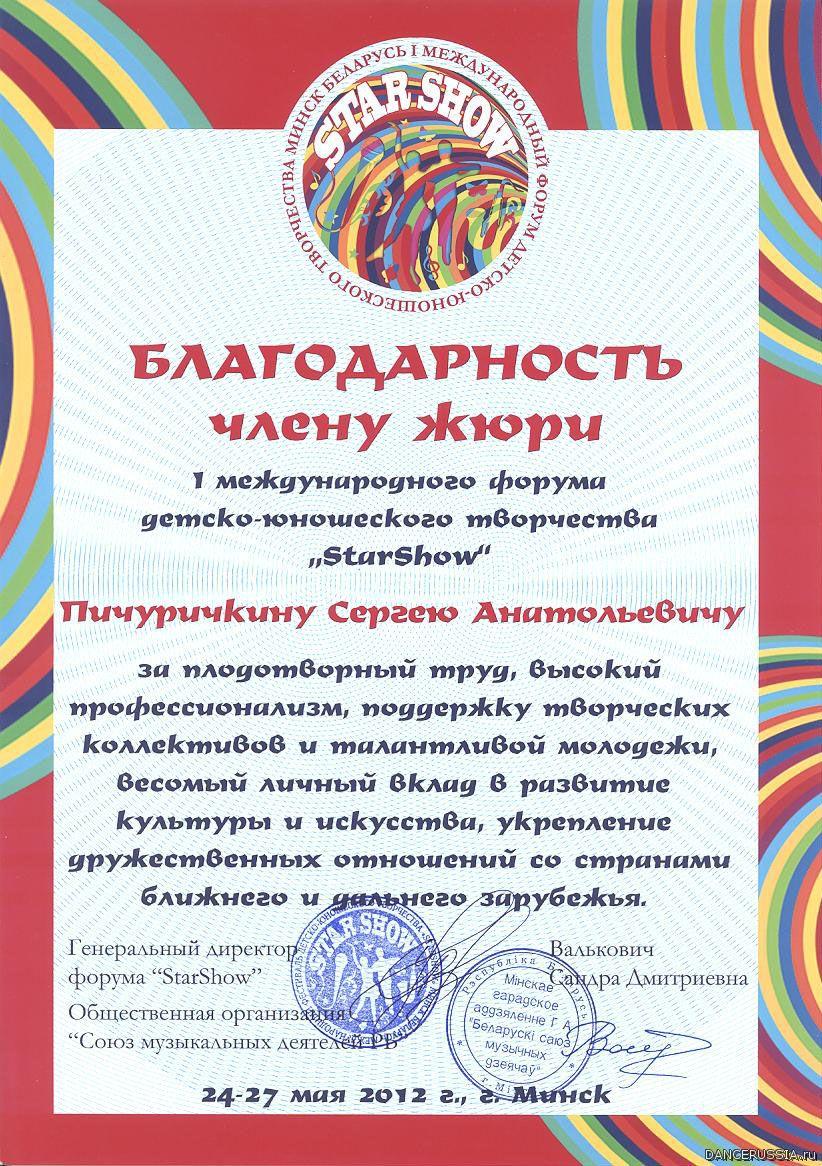 1342615800_diplom4.jpg