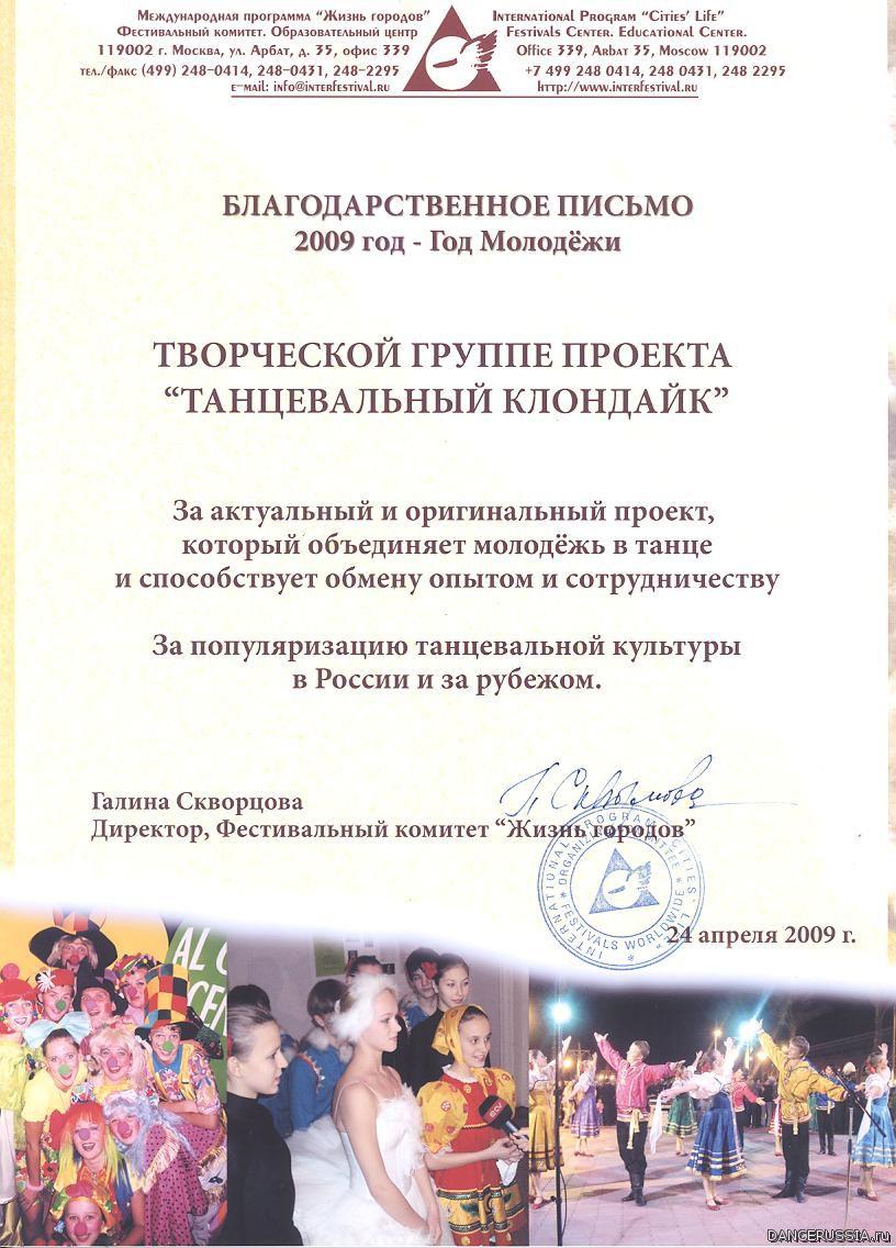 1342615824_diplom7.jpg