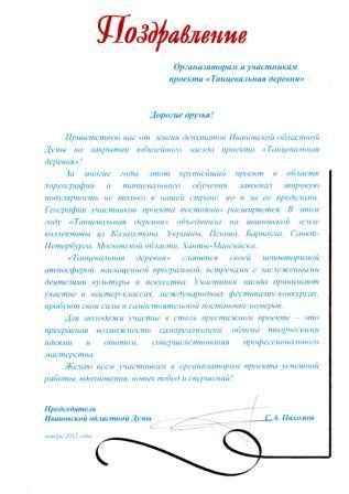 1353485836_blag_teykovo_10_2.jpg
