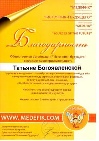 1353485871_blag_teykovo_10_3.jpg