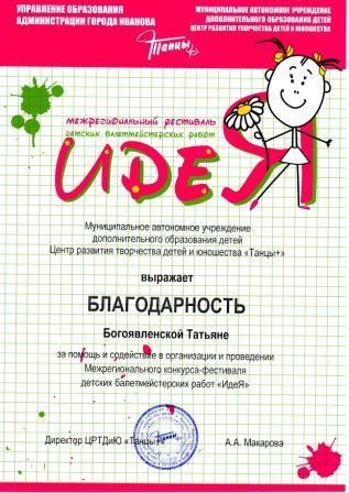 1353485927_blag_teykovo_10_5.jpg