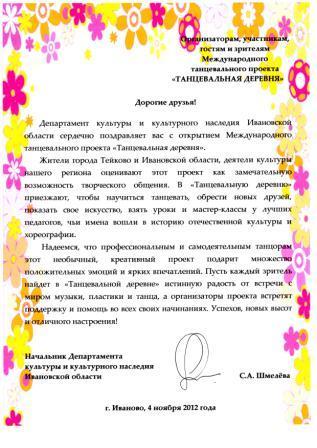 1353485964_blag_teykovo_10_6.jpg