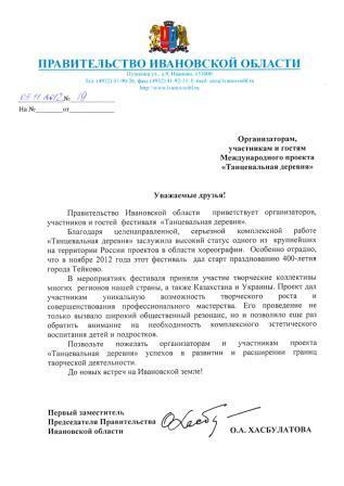 1353485992_blag_teykovo_10_7.jpg
