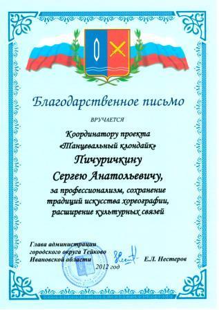 1353486021_blag_teykovo_10_8.jpg