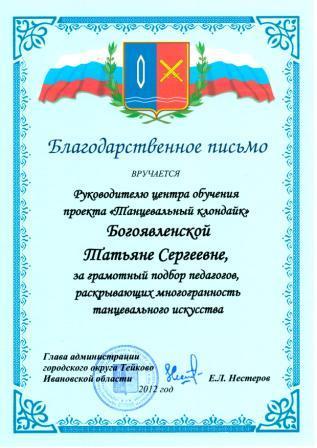 1353486096_blag_teykovoblag_teykovo_10.jpg