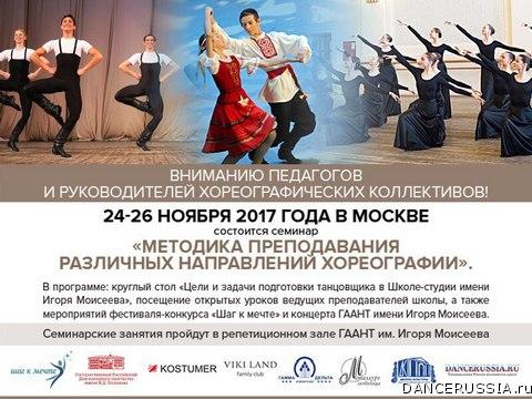 Конкурс для педагогов по хореографии