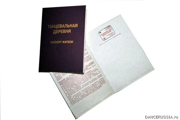 Заявления на загранпаспорт нового биометрический и старого образца