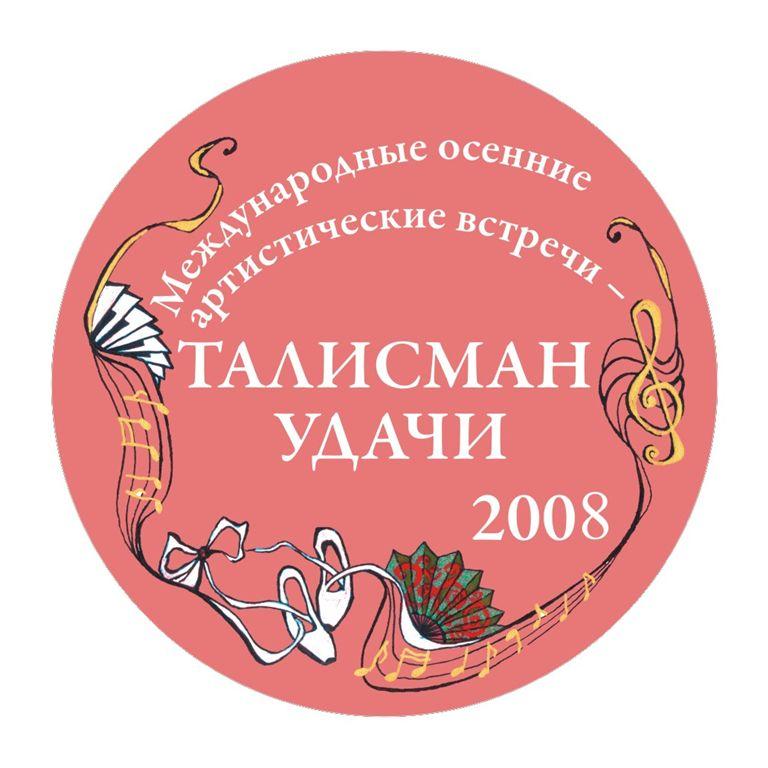 1296630334_1talisman_udachi_polsha.jpg