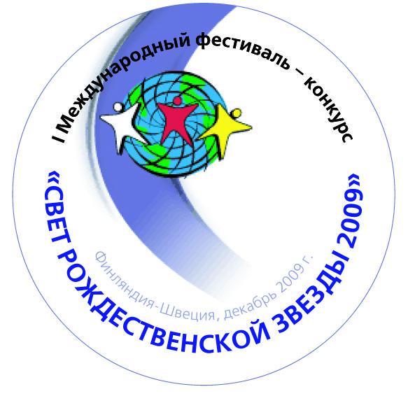 1296630341_2svet_rozhdestvenskojj_zvezdy.jpg